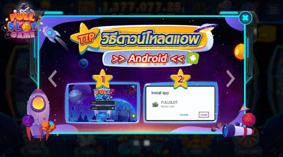 download-android-1